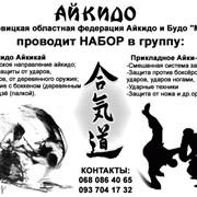 Айкидо в Черновцах фото