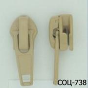 Бегунок обувной №7 для спиральной молнии, Код: СОЦ-738 фото
