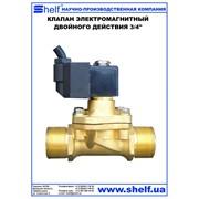 """Клапан электромагнитный двойного действия 3/4"""" solenoid valve 3/4"""" фото"""