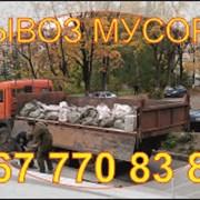Вывоз мусора в Мариуполе. Услуги грузчиков. До 10т фото