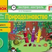 ЕК Природознавство 4 кл. (Укр) НОВА ПРОГРАМА Назаренко А А фото