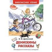 Книга. Внеклассное чтение. Драгунский В. Денискины рассказы фото