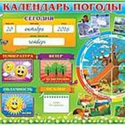 """Набор Сфера """"Календарь погоды"""" плакат-держатель А2 + 15 двусторонних карточек фото"""