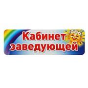 """Табличка на дверь Сфера """"Кабинет заведующей"""" 32х11 см. фото"""