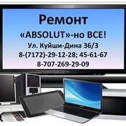 "Ремонт телевизоров в Астане-""Absolut""servis. фото"