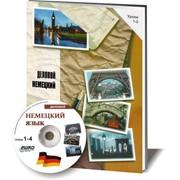 Деловой немецкий в алматы, курсы немецкого в алматы фото