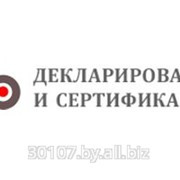 Услуги по обязательному декларированию и сертификации продукции фото