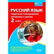 Мастерская учителя. Русский язык 2 класс. Поурочное планирование фото