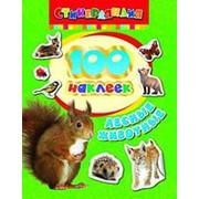 Наклейки. 100 наклеек. Лесные животные фото