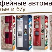 Кофейные Автоматы Saeco, Bianchi, Necta, Rheavendo фото
