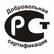 Сертификация добровольная фото