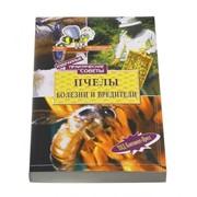 """Пчёлы. Болезни и вредители / Н.М. Кокорев, Б.Я. Чернов. - М.: Континенталь-Книга, ТИД Континент-Пресс, 2008. - 352 с. - (""""Мир пчеловода"""") фото"""