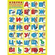 """Плакат А2 Сфера """"Азбука разрезная"""" картон, ПЛ-006097 фото"""