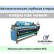 Машина для стирки ковров фото