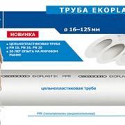 Трубы полипропиленовые Ekoplastik PPR (Чехия) ТРУБА S 5 PN 10 фото