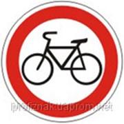 Дорожные знаки Запрещающие знаки Движение на велосипедах запрещено 3.8 фото