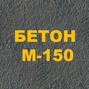 Бетон Марка 150 фото