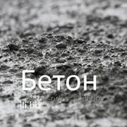 Бетон товарный М100 фото