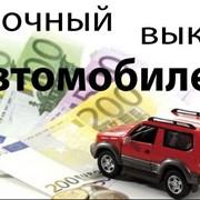 Срочный выкуп автомобилей в любом состоянии по Киеву, по всей Украине фото
