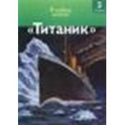 """Салли Оджерс """"Титаник"""" фото"""