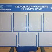 Уголок по охране труда с карманами А4 р-р 100*80 см, в профиле фото