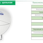 Антенны спутникового телевидения, антенна ARION 1,8 м. цельная прямофокусная фото