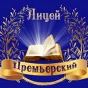 Московская частная школа Премьерский лицей фото