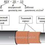 Рукава дюритовые 40У, ТУ 0056016-87 фото