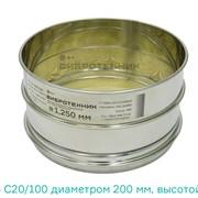 Сито лабораторное С 20/100 от ООО «ВИБРОТЕХНИК» фото