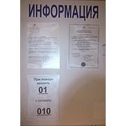 """Информационная Доска """"Информация"""" фото"""