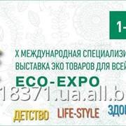 Х Международная специализированная выставка органических, экологически чистых товаров, инноваций и услуг для здорового образа жизни ECO-Expo фото