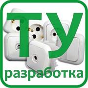 Электрические изделия - Разработка технических условий ТУ фото