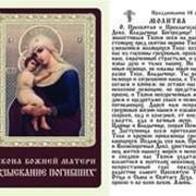 Икона Взыскание погибших Божья матерь, упаковка 50 штук фото