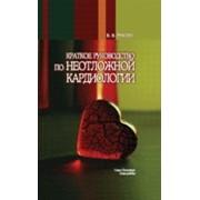 Книга Кардиология. Руководство для врачей в 2-х томах фото