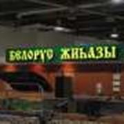 Буквы объемные в Казахстане фото