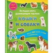 Большая книга развивающих наклеек. Кошки и собаки фото
