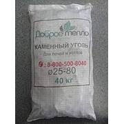 Уголь марки Д калиброванный, фасованный, мешки 40 кг (50+мм) фото