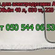 Тэны для электродуховки ASEL (АСЕЛЬ) 40 л фото