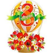 "Плакат А2 вырубка ФДА ""С 8 Марта"", Р2-468 фото"