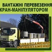 Послуги Кран-маніпулятора фото