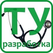 Медицинские изделия - Разработка технических условий ТУ фото