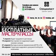 Субботние бесплатные мастер-классы по трудовому пр фото