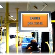Услуги по рекламе в общественном транспорте в Алматы фото