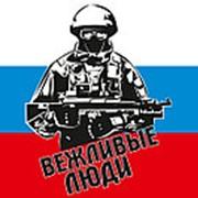 Флаг ВЕЖЛИВЫЕ ЛЮДИ размер 90х135 фото
