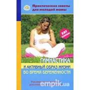 Гимнастика и активный образ жизни во время беременност фото