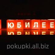 Набор Светокубиков С Юбилеем 8 шт фото