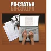 PR- статьи фото