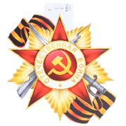 "Плакат А2 вырубка ФДА, ""9 мая"", Р34-102 фото"