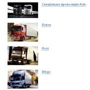 Actros Axor Atego Наши автомобили всегда отличаются особыми преимуществами — специализацией и инновацией. фото