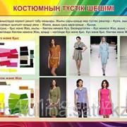 Плакат Цветовое решение костюма В.16 фото
